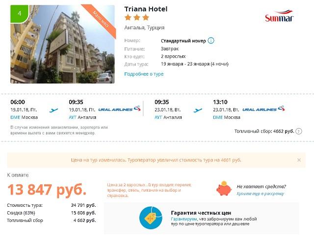 в Турцию на выходные дешево