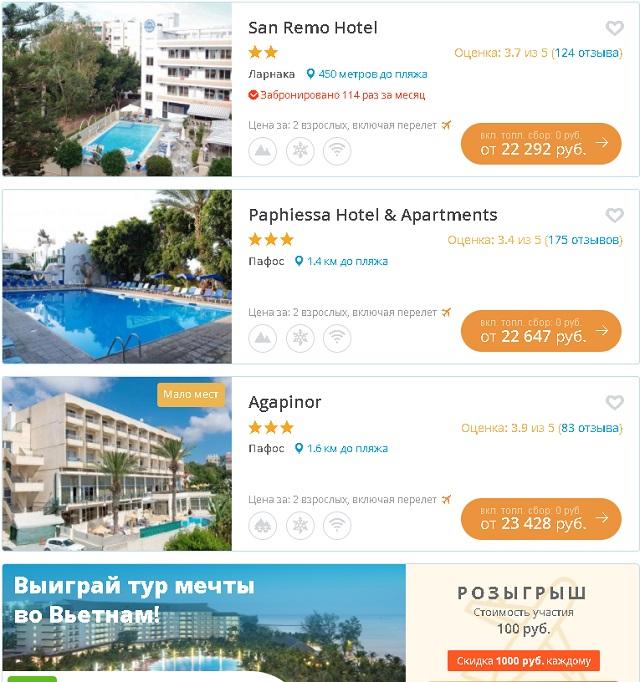 на неделю на Кипр дешево в феврале 2018