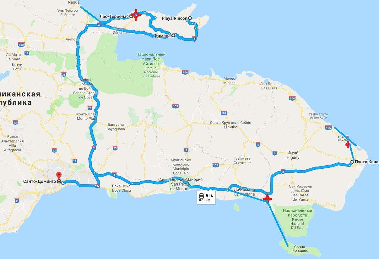 наш маршрут самостоятельного путешествия по Доминикане
