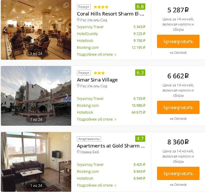 цены на отели в Шарме