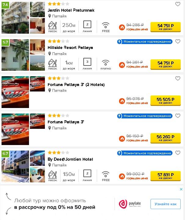 дешевый тур в таиланд