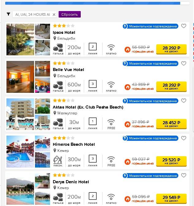 дешевые туры в Турцию из Москвы