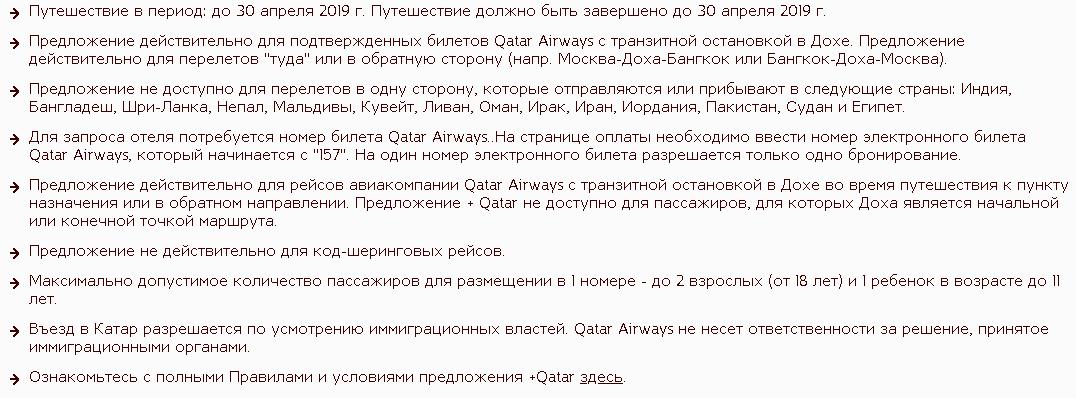 акция катарцев. бесплатный транзитный отель в Дохе