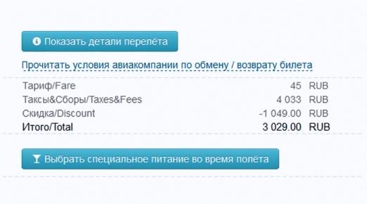 таксы и сборы в стоимости авиабилета