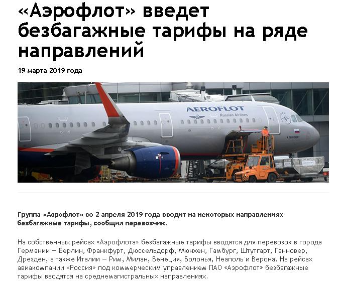 безбагажные тарифы Аэрофлота